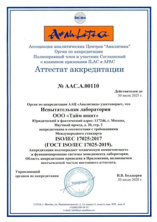 АТТЕСТАТ АККРЕДИТАЦИИ ГОСТ ISO/IEC 17025-2019